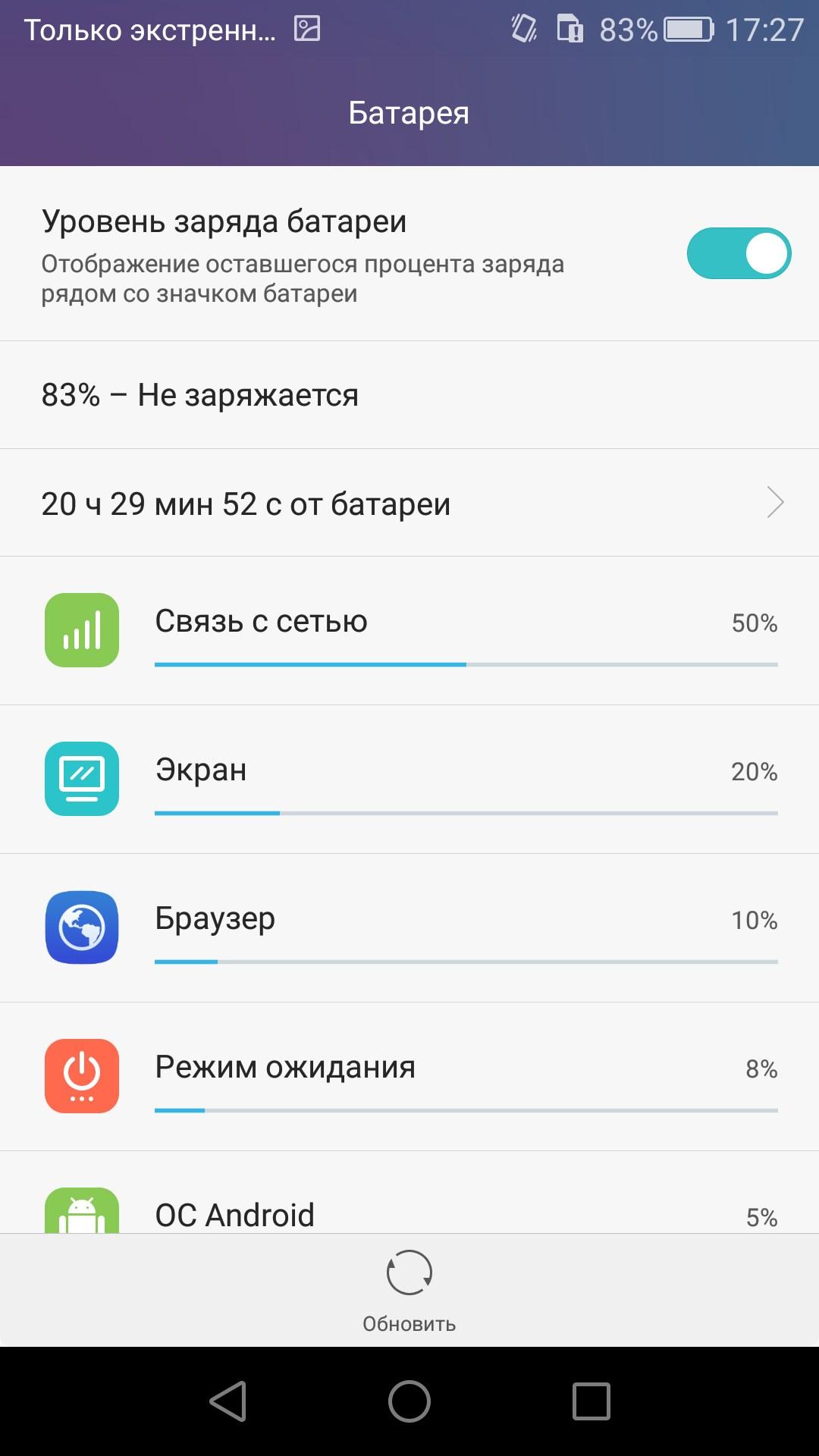 Как сделать проценты на андроид